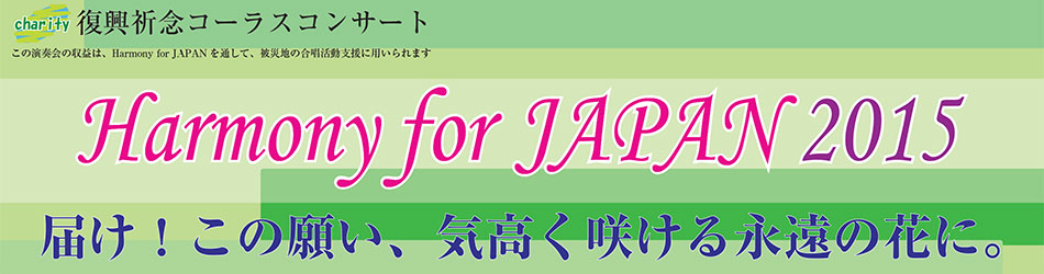 興祈念コーラスコンサート「Harmony for JAPAN 2015」