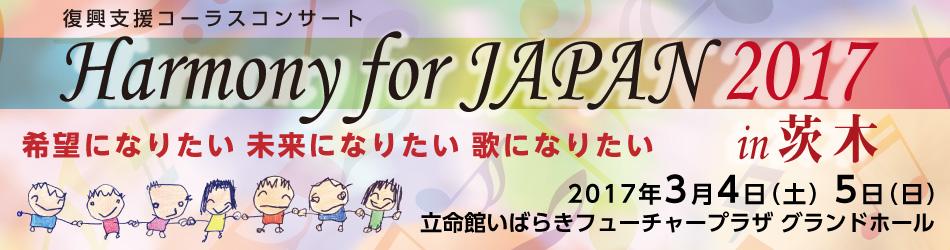 復興支援コンサート「Harmony for JAPAN 2017 in 茨木」 ~希望になりたい 未来になりたい 歌になりたい~