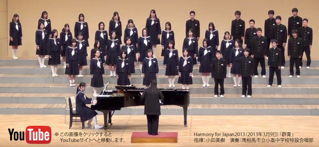 Harmony for Japan2013(2013年3月9日)「群青」 指揮:小田美樹 演奏:南相馬市立小高中学校特設合唱部