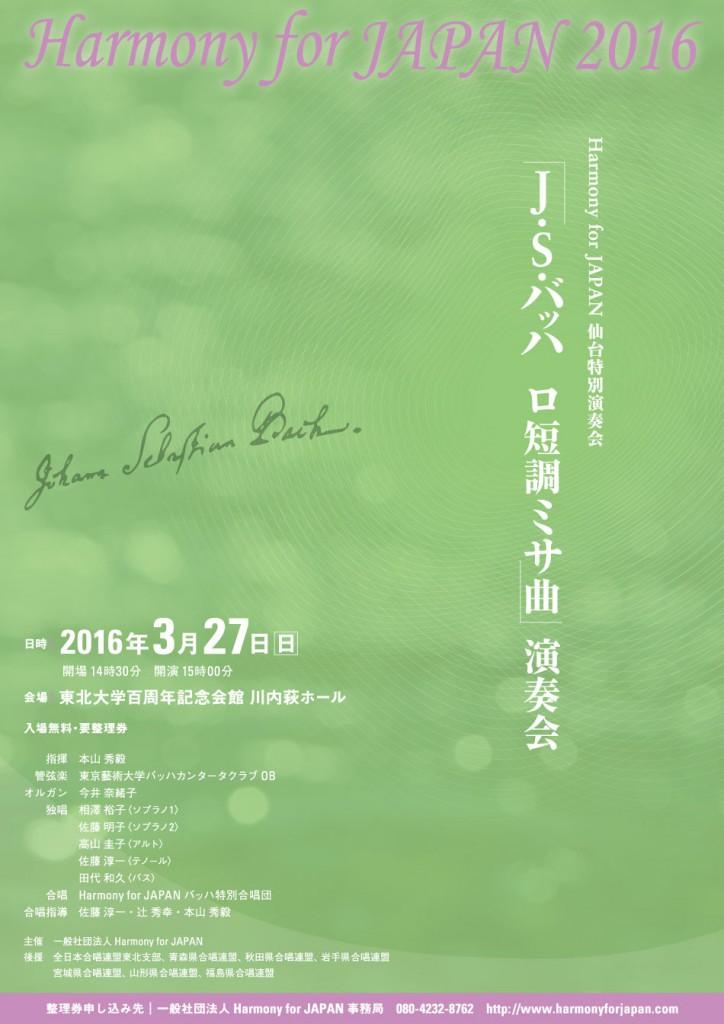 「J.S.バッハ ロ短調ミサ曲」演奏会チラシ表面