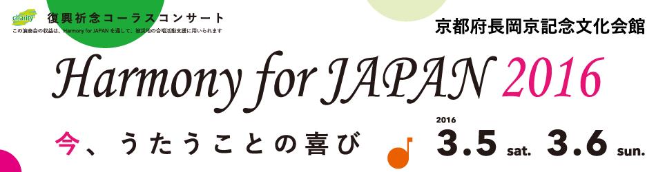 復興支援コンサート「Harmony for JAPAN 2016」