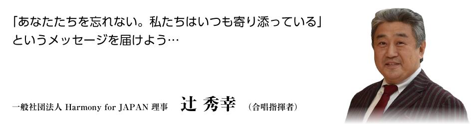 理事 辻秀幸(合唱指揮者)