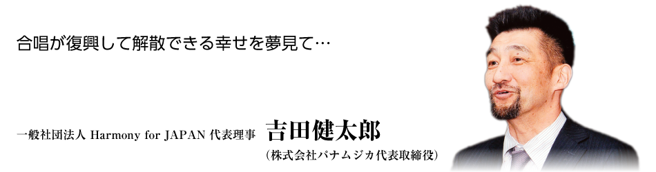 理事 吉田健太郎(株式会社パナムジカ 代表取締役)