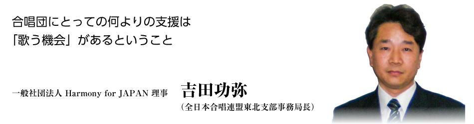 理事 吉田功弥(全日本合唱連盟東北支部事務局長)