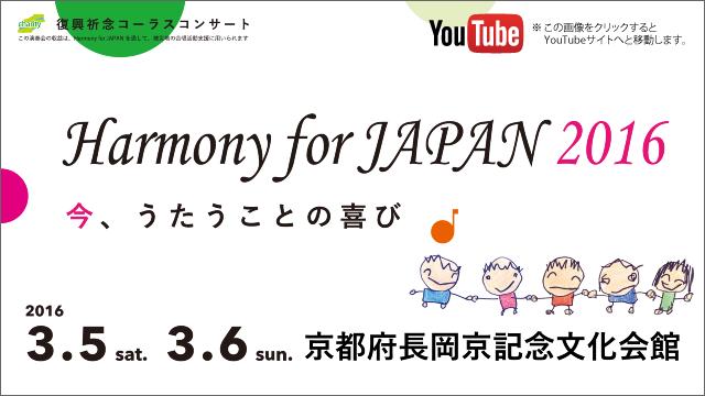 復興支援コンサート「Harmony for JAPAN 2016」プロモーション・ムービー  ※ この画像をクリックするとYouTubeサイトへと移動します。