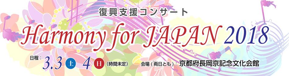 復興支援コンサート「Harmony for JAPAN 2018」