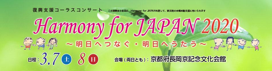 復興支援コンサート「Harmony for JAPAN 2020」